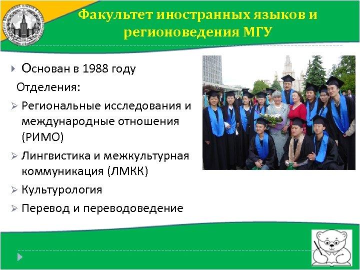 Факультет иностранных языков и регионоведения МГУ Основан в 1988 году Отделения: Ø Региональные исследования
