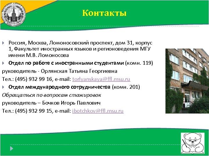 Контакты Россия, Москва, Ломоносовский проспект, дом 31, корпус 1, Факультет иностранных языков и регионоведения