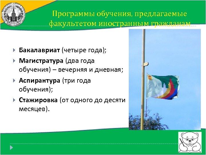 Программы обучения, предлагаемые факультетом иностранным гражданам Бакалавриат (четыре года); Магистратура (два года обучения) –
