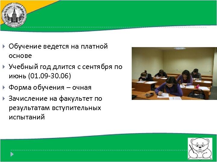 Обучение ведется на платной основе Учебный год длится с сентября по июнь (01.