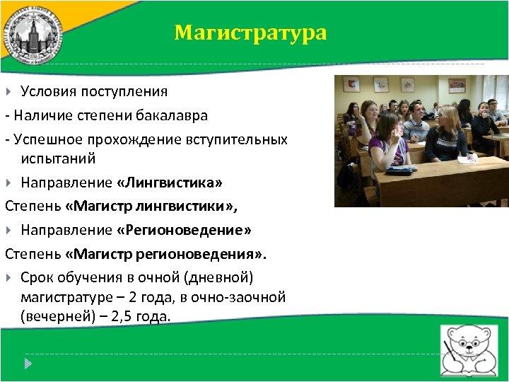 Магистратура Условия поступления - Наличие степени бакалавра - Успешное прохождение вступительных испытаний Направление «Лингвистика»