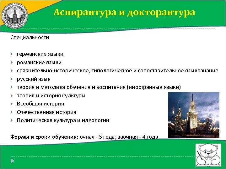 Аспирантура и докторантура Специальности германские языки романские языки сравнительно-историческое, типологическое и сопоставительное языкознание русский