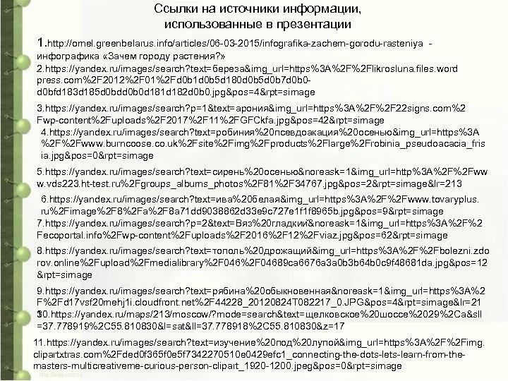 Ссылки на источники информации, использованные в презентации 1. http: //omel. greenbelarus. info/articles/06 -03 -2015/infografika-zachem-gorodu-rasteniya