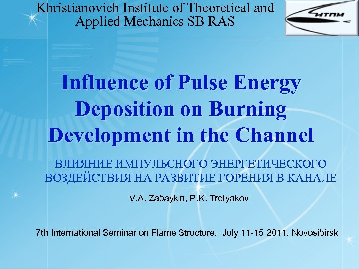 Khristianovich Institute of Theoretical and Applied Mechanics SB RAS Influence of Pulse Energy Deposition