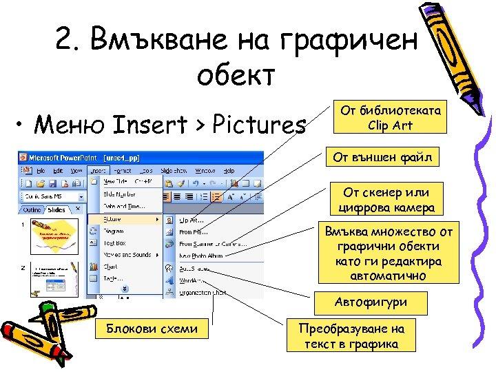 2. Вмъкване на графичен обект • Меню Insert > Pictures От библиотеката Clip Art