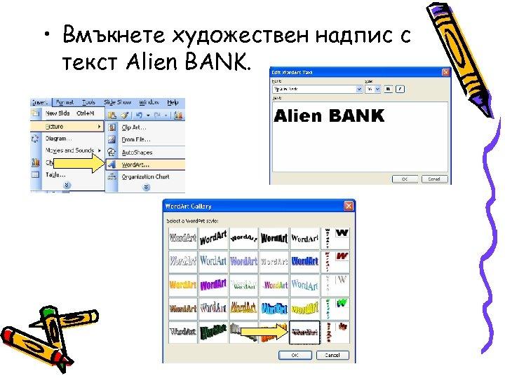 • Вмъкнете художествен надпис с текст Alien BANK.