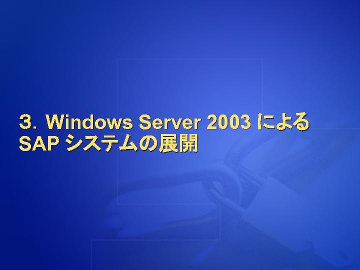 3.Windows Server 2003 による SAP システムの展開