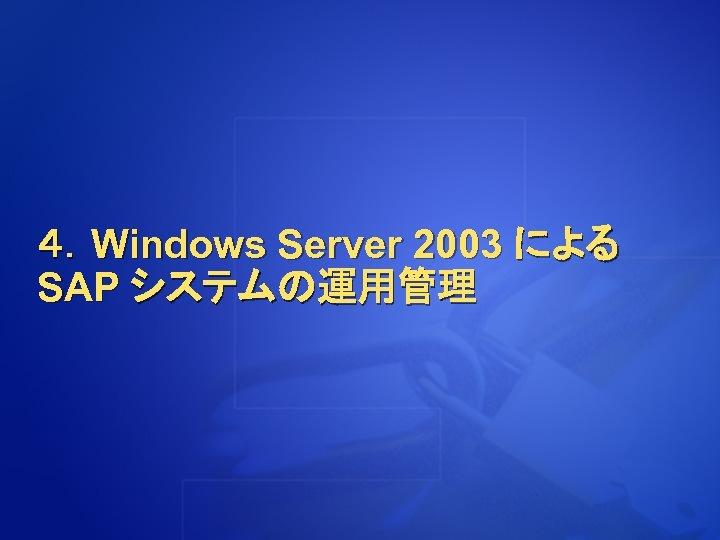 4.Windows Server 2003 による SAP システムの運用管理