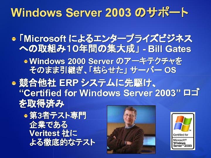 Windows Server 2003 のサポート 「Microsoft によるエンタープライズビジネス への取組み10年間の集大成」 - Bill Gates Windows 2000 Server のアーキテクチャを