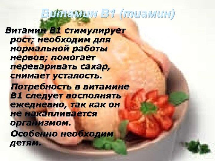 Витамин B 1 (тиамин) Витамин В 1 стимулирует рост; необходим для нормальной работы нервов;