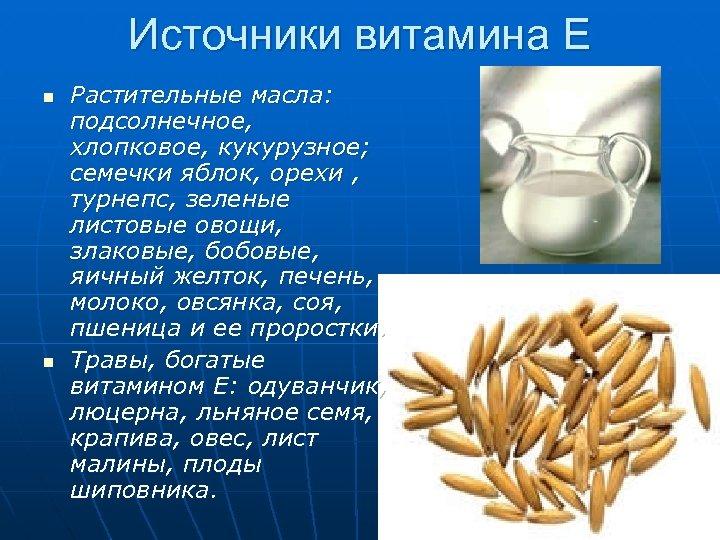 Источники витамина Е n n Растительные масла: подсолнечное, хлопковое, кукурузное; семечки яблок, орехи ,