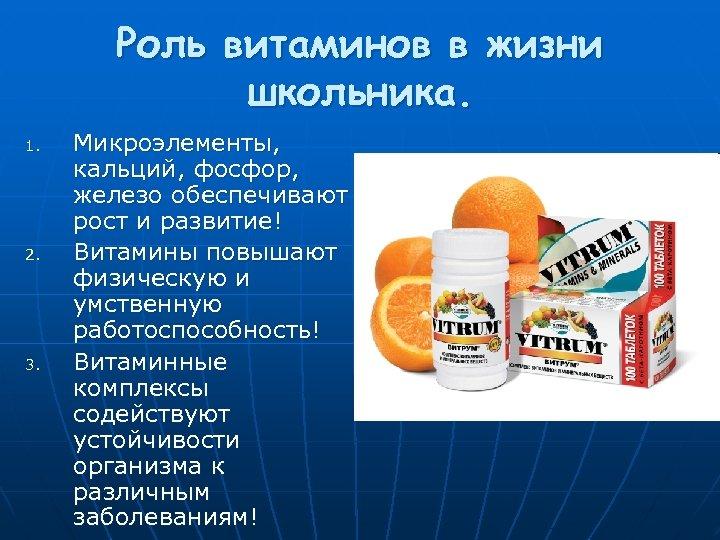 Роль витаминов в жизни школьника. 1. 2. 3. Микроэлементы, кальций, фосфор, железо обеспечивают рост