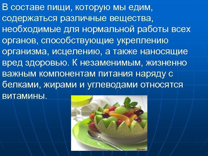 В составе пищи, которую мы едим, содержаться различные вещества, необходимые для нормальной работы всех