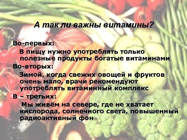 А так ли важны витамины? Во-первых: В пищу нужно употреблять только полезные продукты богатые