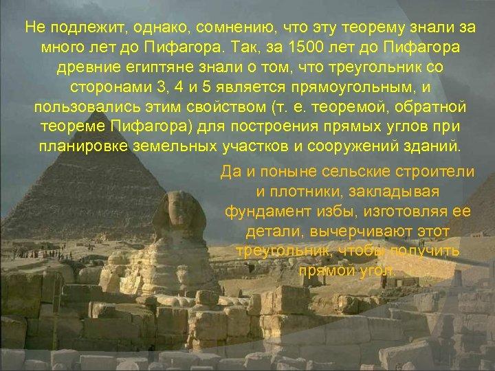 Не подлежит, однако, сомнению, что эту теорему знали за много лет до Пифагора. Так,