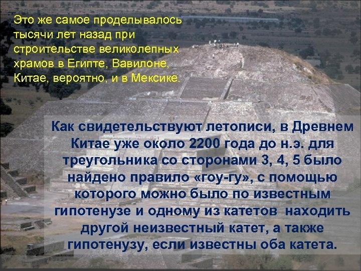 Это же самое проделывалось тысячи лет назад при строительстве великолепных храмов в Египте, Вавилоне,