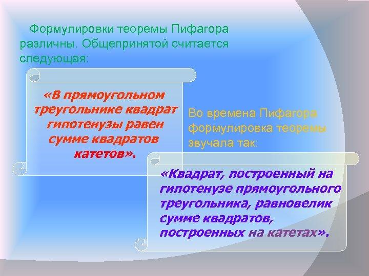 Формулировки теоремы Пифагора различны. Общепринятой считается следующая: «В прямоугольном треугольнике квадрат Во времена