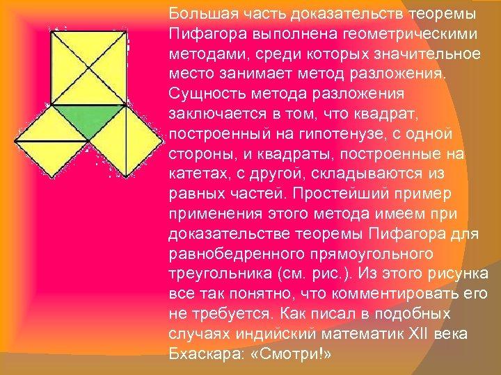 Большая часть доказательств теоремы Пифагора выполнена геометрическими методами, среди которых значительное место занимает метод