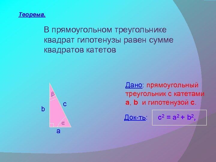 Теорема. В прямоугольном треугольнике квадрат гипотенузы равен сумме квадратов катетов β c b α