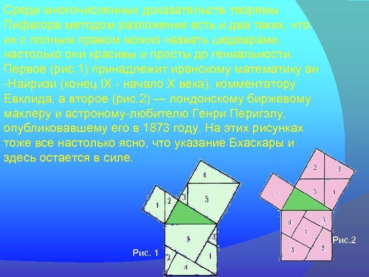 Среди многочисленных доказательств теоремы Пифагора методом разложения есть и два таких, что их с