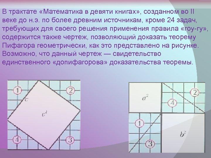 В трактате «Математика в девяти книгах» , созданном во II веке до н. э.