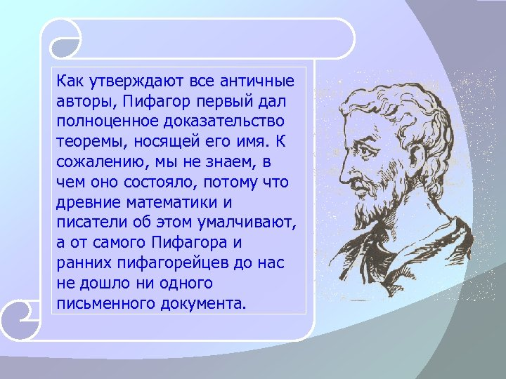 Как утверждают все античные авторы, Пифагор первый дал полноценное доказательство теоремы, носящей его имя.