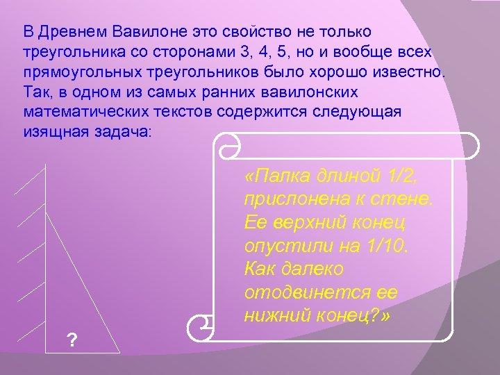В Древнем Вавилоне это свойство не только треугольника со сторонами 3, 4, 5, но