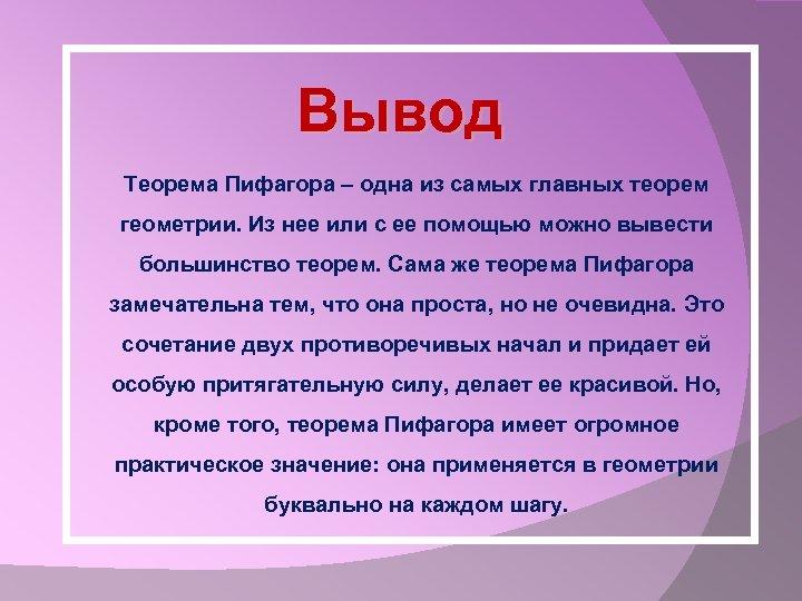 Вывод Теорема Пифагора – одна из самых главных теорем геометрии. Из нее или с