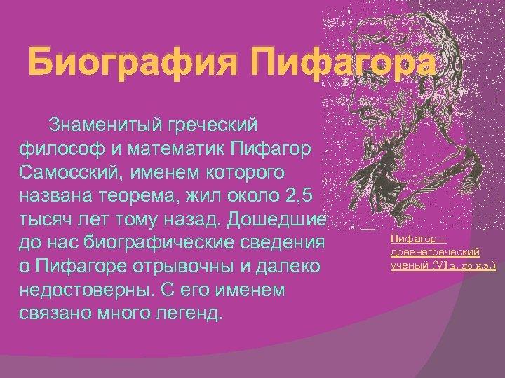 Биография Пифагора Знаменитый греческий философ и математик Пифагор Самосский, именем которого названа теорема, жил