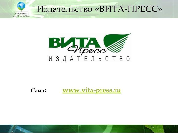 Издательство «ВИТА-ПРЕСС» Сайт: 11 www. vita-press. ru