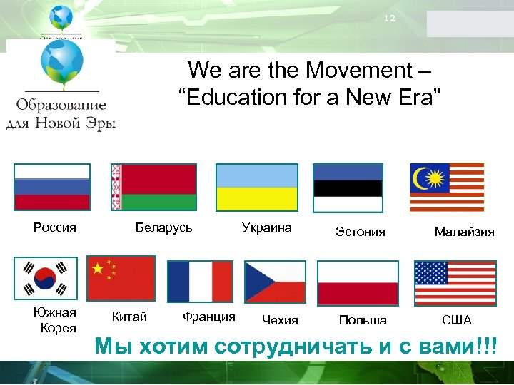 "12 We are the Movement – ""Education for a New Era"" Россия Южная Корея"