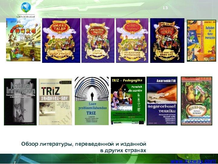 13 Обзор литературы, переведенной и изданной в других странах www. trizway. com