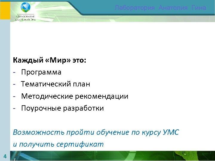 Лаборатория Анатолия Гина Каждый «Мир» это: - Программа - Тематический план - Методические рекомендации