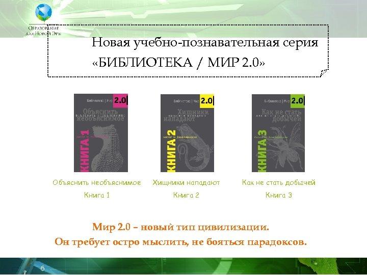 Новая учебно-познавательная серия «БИБЛИОТЕКА / МИР 2. 0» Объяснить необъяснимое Хищники нападают Как не