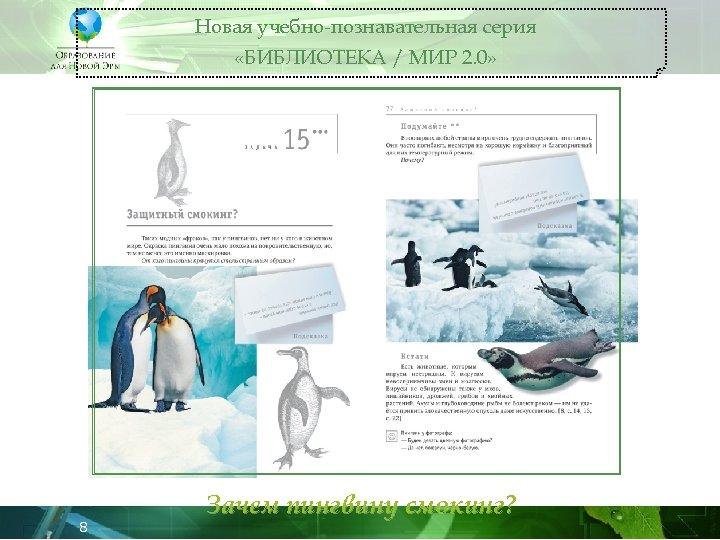 Новая учебно-познавательная серия «БИБЛИОТЕКА / МИР 2. 0» 8 Зачем пингвину смокинг?