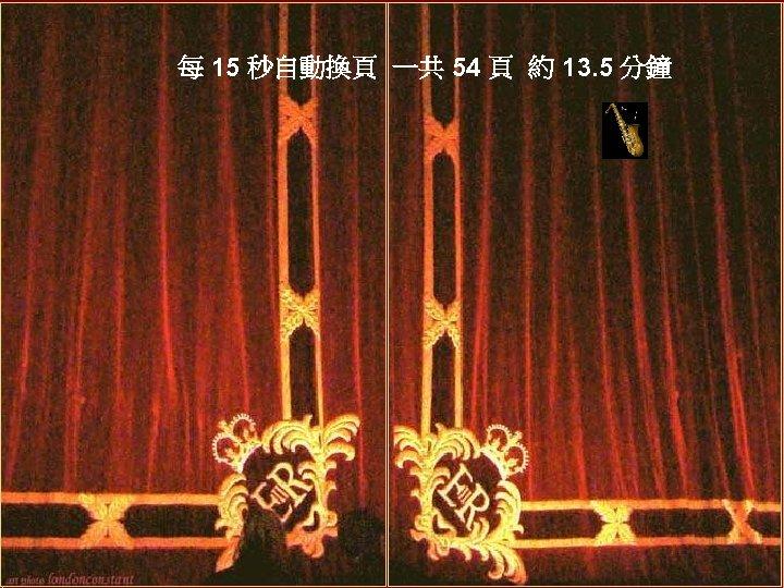 每 15 秒自動換頁 一共 54 頁 約 13. 5 分鐘 www. culturesandart. com