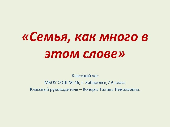 «Семья, как много в этом слове» Классный час МБОУ СОШ № 46, г.