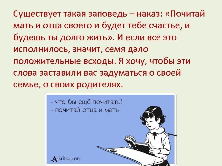 Существует такая заповедь – наказ: «Почитай мать и отца своего и будет тебе счастье,