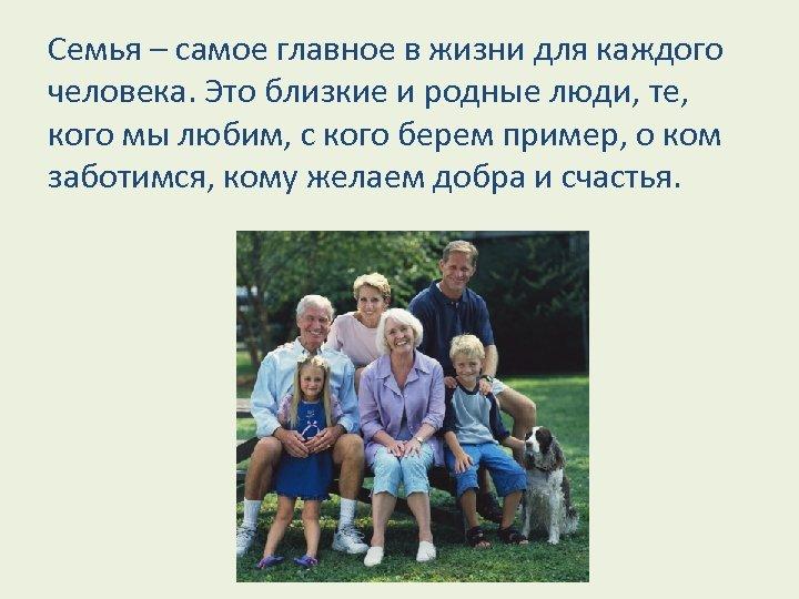 Семья – самое главное в жизни для каждого человека. Это близкие и родные люди,