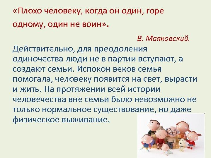 «Плохо человеку, когда он один, горе одному, один не воин» . В. Маяковский.