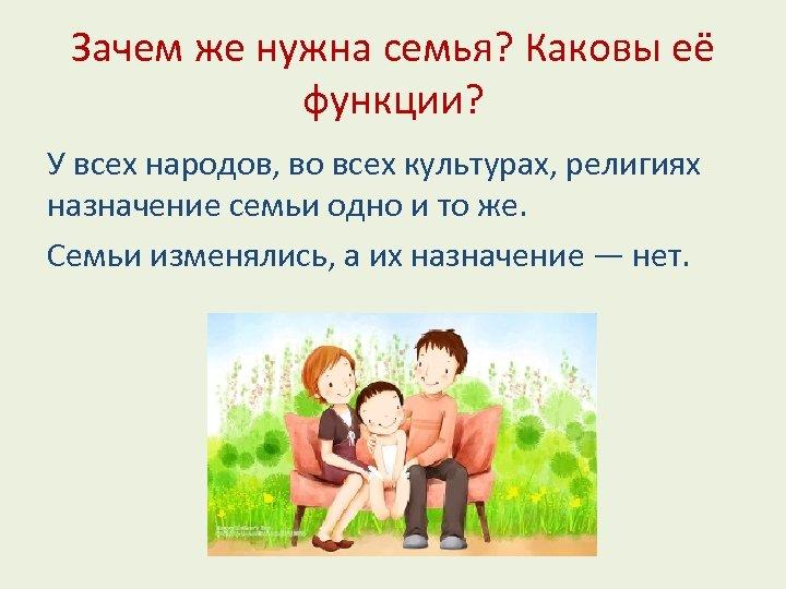 Зачем же нужна семья? Каковы её функции? У всех народов, во всех культурах, религиях