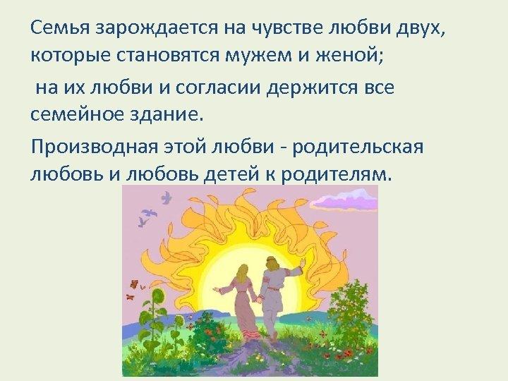 Семья зарождается на чувстве любви двух, которые становятся мужем и женой; на их любви