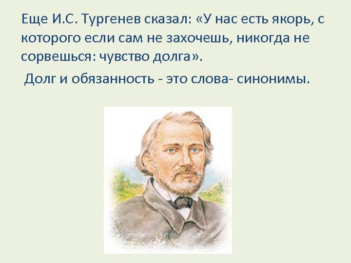 Еще И. С. Тургенев сказал: «У нас есть якорь, с которого если сам не