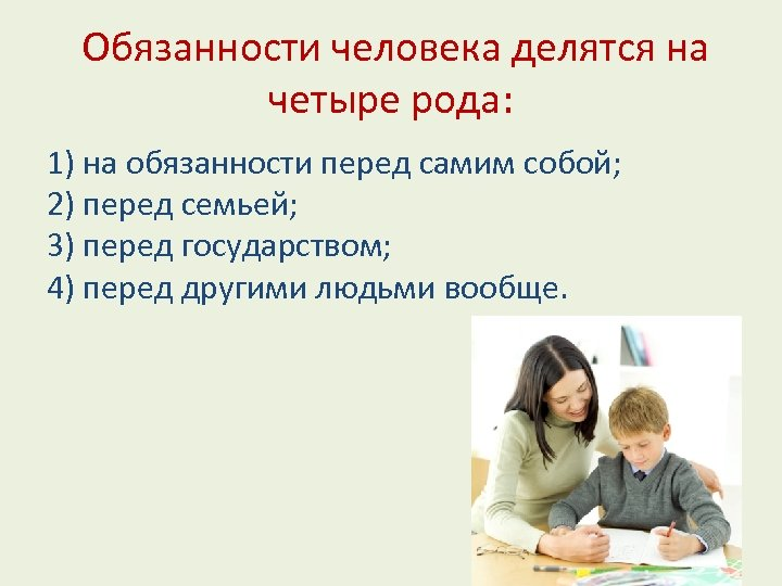 Обязанности человека делятся на четыре рода: 1) на обязанности перед самим собой; 2)