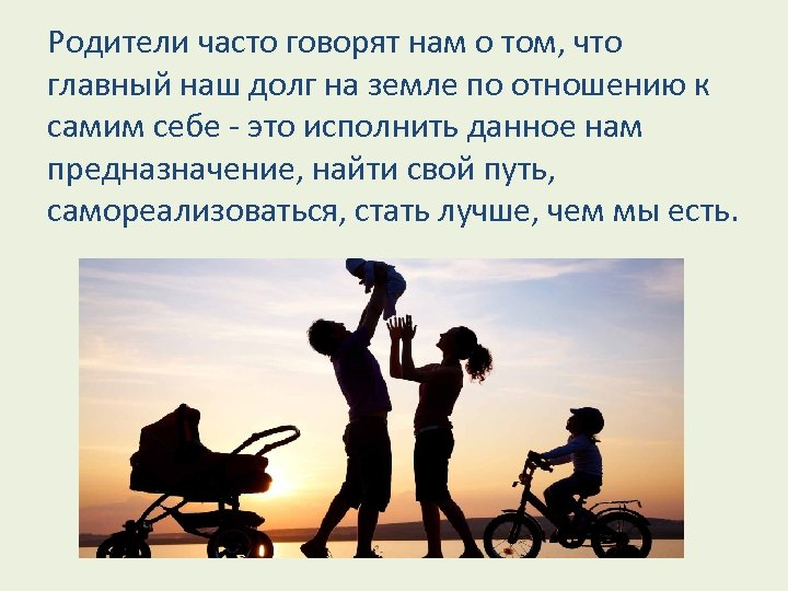 Родители часто говорят нам о том, что главный наш долг на земле по отношению