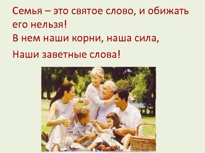 Семья – это святое слово, и обижать его нельзя! В нем наши корни, наша