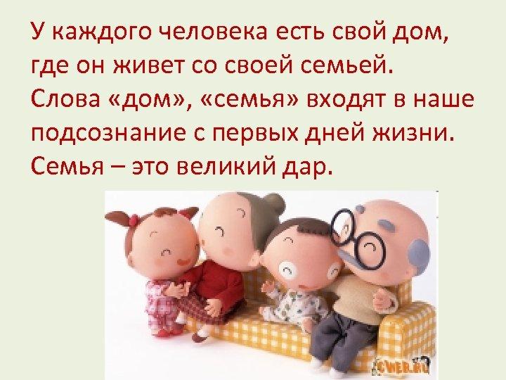 У каждого человека есть свой дом, где он живет со своей семьей. Слова «дом»