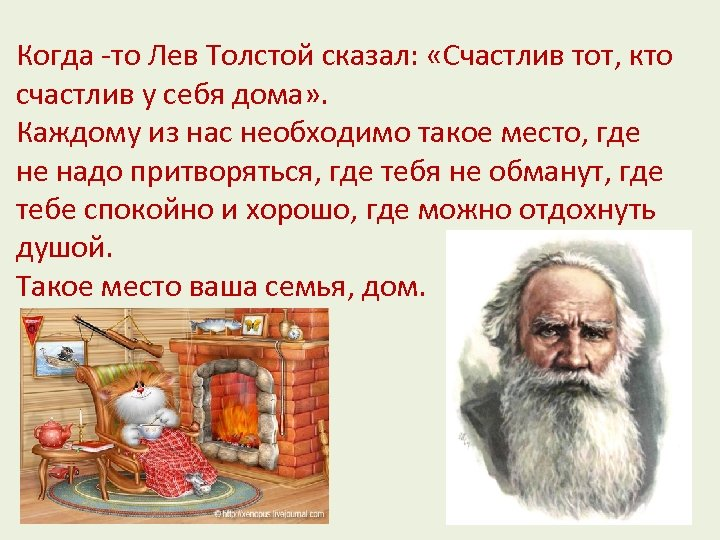 Когда -то Лев Толстой сказал: «Счастлив тот, кто счастлив у себя дома» . Каждому