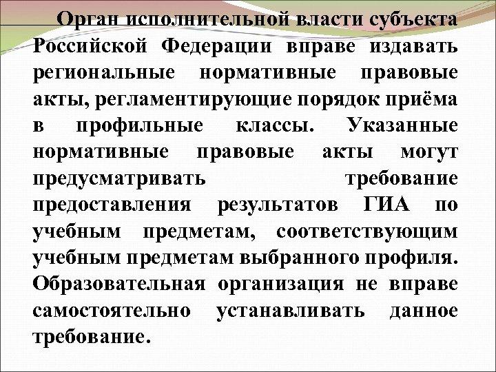 Орган исполнительной власти субъекта Российской Федерации вправе издавать региональные нормативные правовые акты, регламентирующие порядок