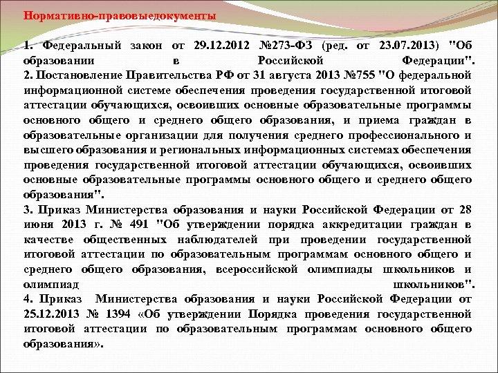 Нормативно-правовыедокументы 1. Федеральный закон от 29. 12. 2012 № 273 -ФЗ (ред. от 23.